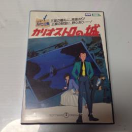 Lupin the 3rd: Chateau de Cagliostro (Japan) by TOHO