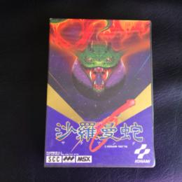 SALAMANDER (Japan) by KONAMI