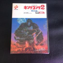 King Kong 2 (Japan) by KONAMI