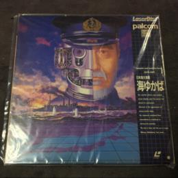 Japan Oceanic War (Japan) by palcom