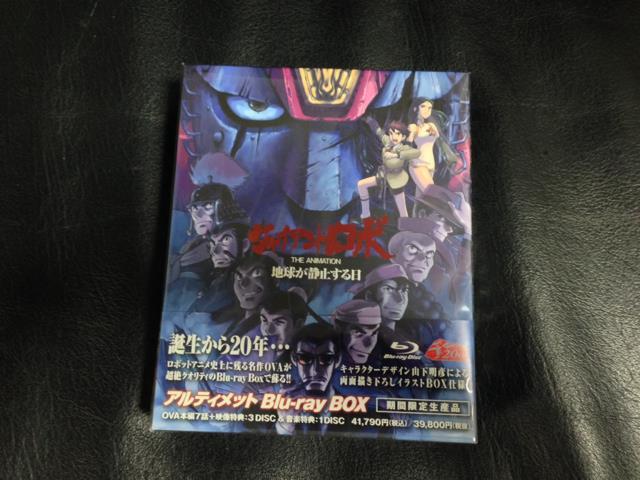 GIANT ROBO THE ANIMATION Ultimate Blu-ray BOX (Japan)