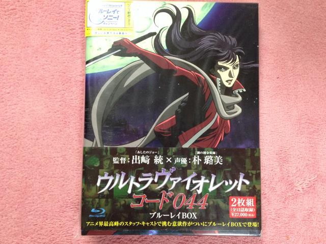 ULTRAVIOLET Code 044 (Japan)