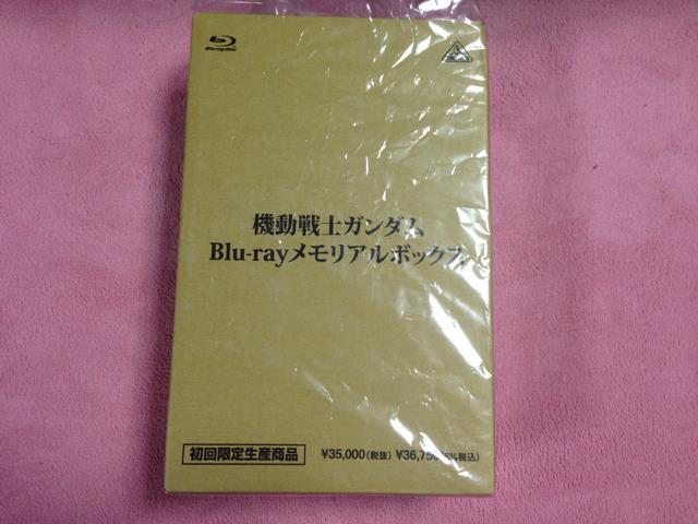 MOBILE SUIT GUNDAM Blu-ray Memorial Box (Japan)