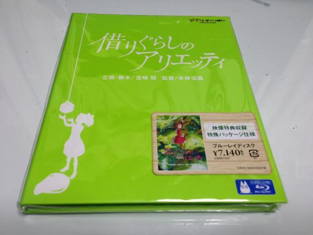 Arrietty (Japan)