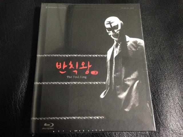 The Foul King (Korea)