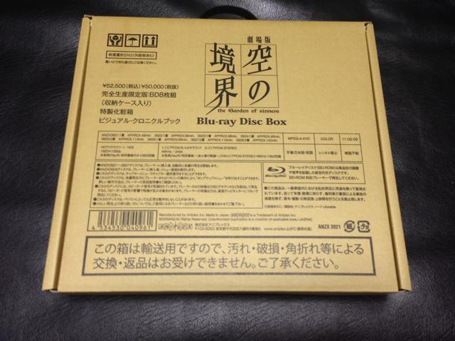 the Garden of sinners Blu-ray Disc Box (Japan)