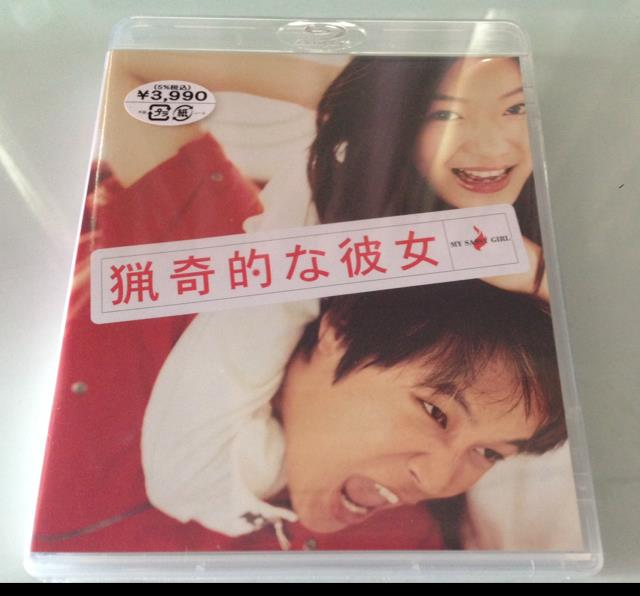 MY SASSY GIRL (Japan)