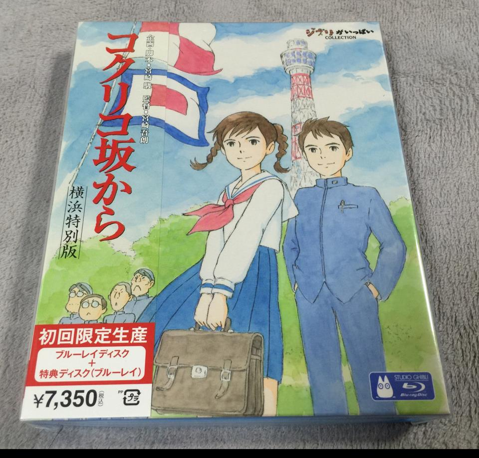 FROM UP ON POPPY HILL Yokohama Special Edition (Japan)