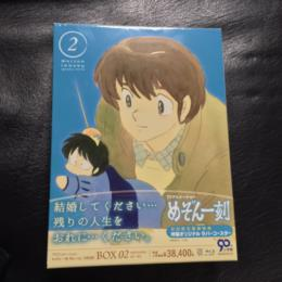 maison ikkoku BOX 02 (Japan)