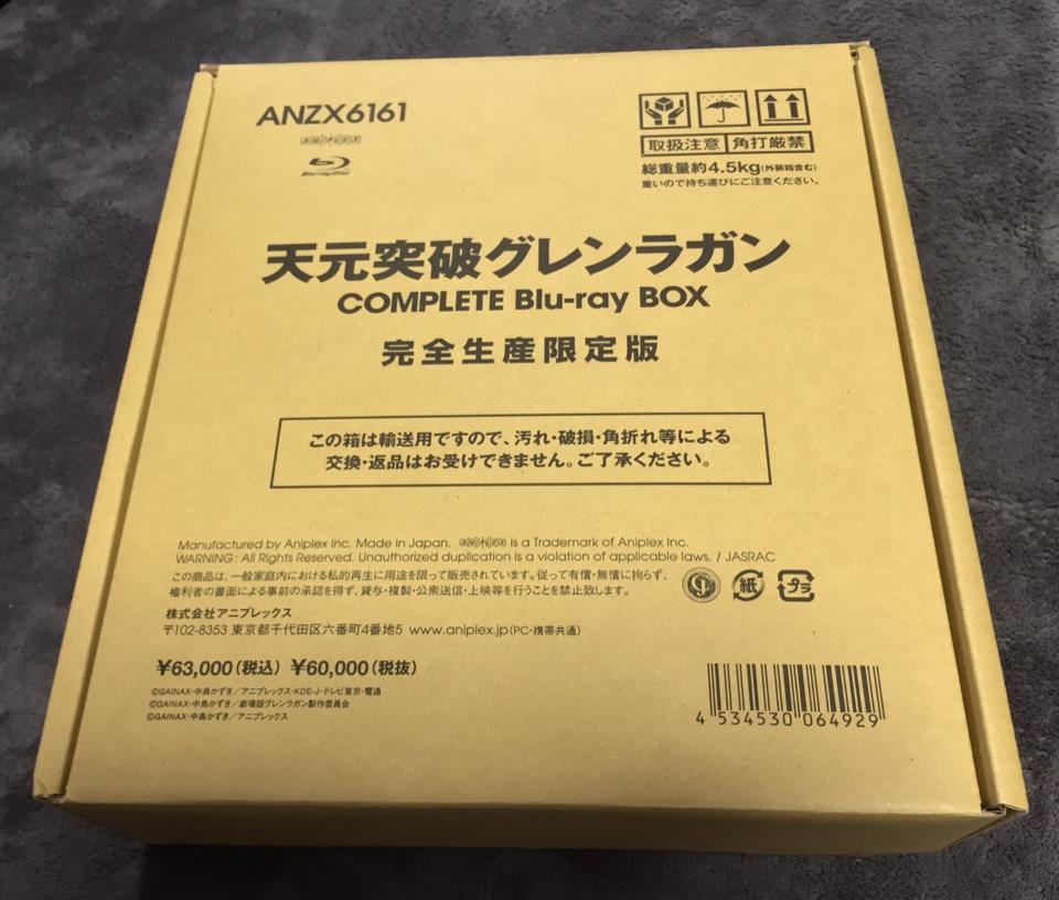 GURREN LAGANN COMPLETE Blu-ray BOX (Japan)