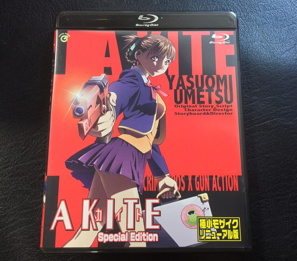 A KITE Special Edition (Japan)