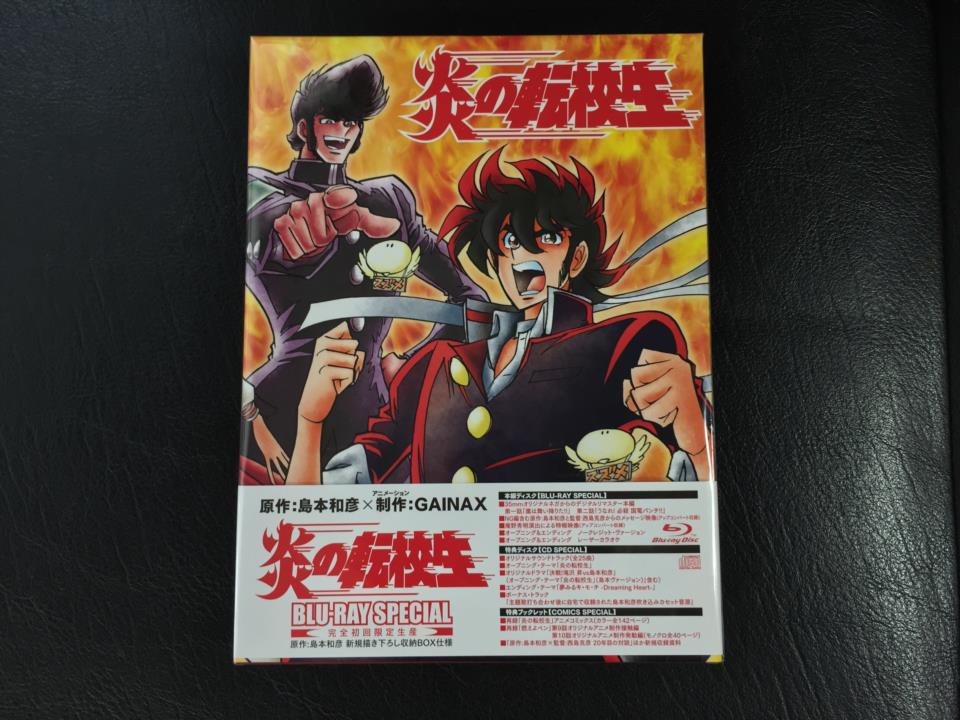Blazing Transfer Student BLU-RAY SPECIAL (Japan)