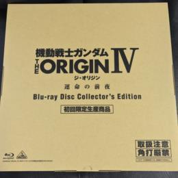 MOBILE SUIT GUNDAM THE ORIGIN IV Blu-ray Box Collector's Edition (Japan)