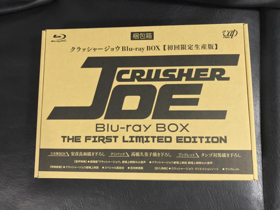 CRUSHER JOE Blu-ray BOX THE FIRST LIMITED EDITION (Japan)