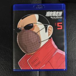 SHONAN BAKUSOZOKU Blu-ray Collection Vol. 5 (Japan)