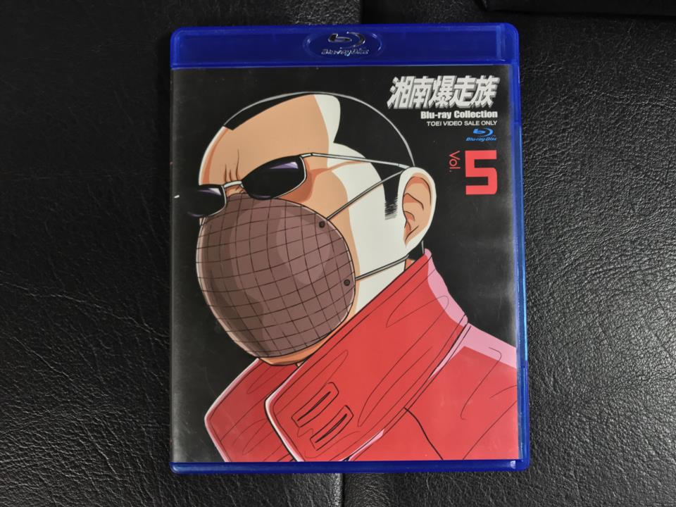 SHONAN BAKUSOZOKU Blu-ray Collection Vol. 5 (Japan)
