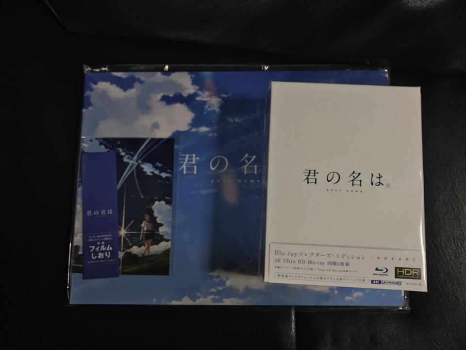 your name. Blu-ray Collectors Edition Amazon.co.jp Limited Edition (Japan)