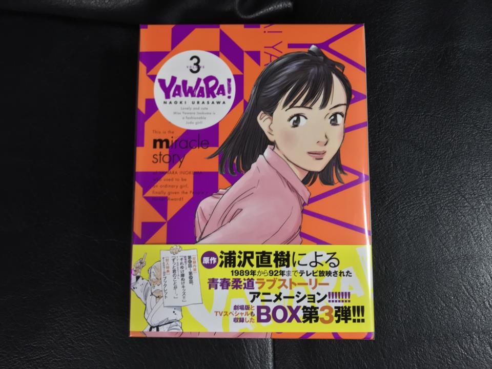 YAWARA! VOLUME 3 (Japan)