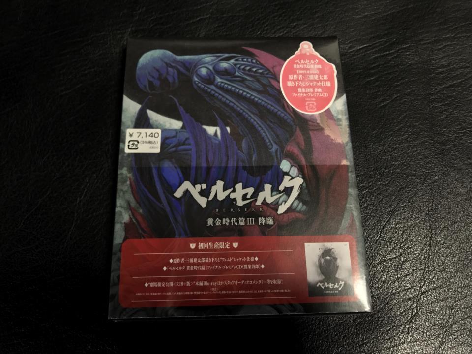 BERSERK THE GOLDEN AGE ARC III (Japan)