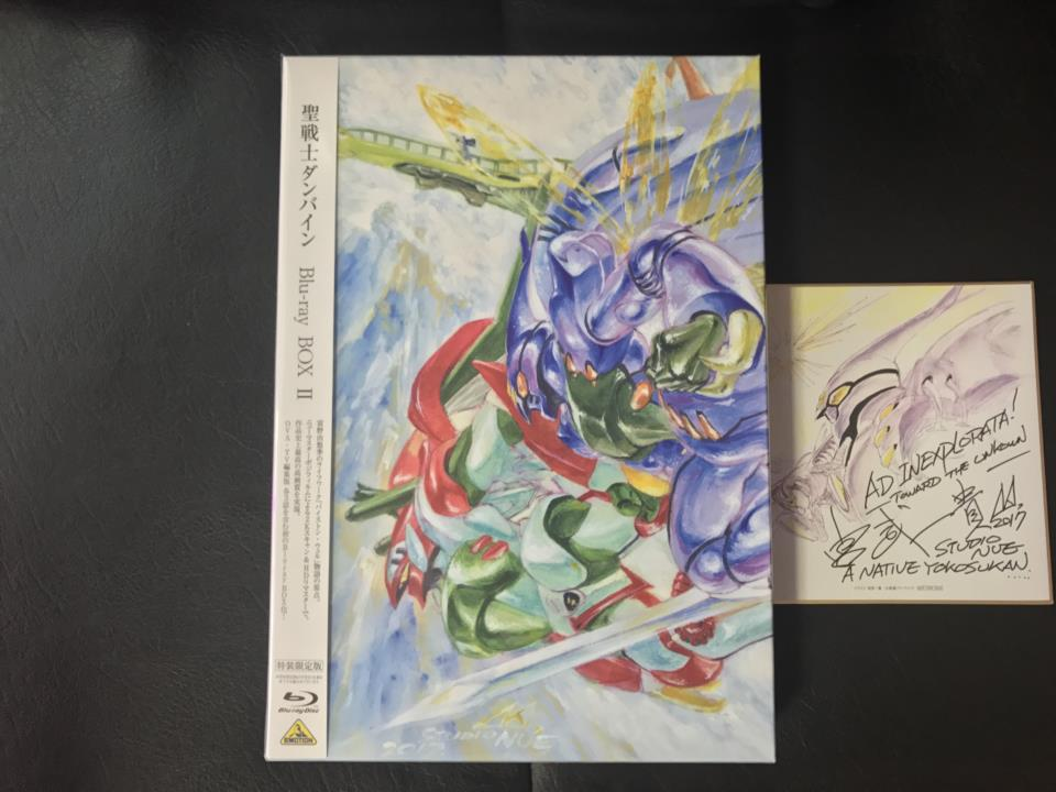 Aura Battler Dunbine Blu-ray BOX II (Japan)