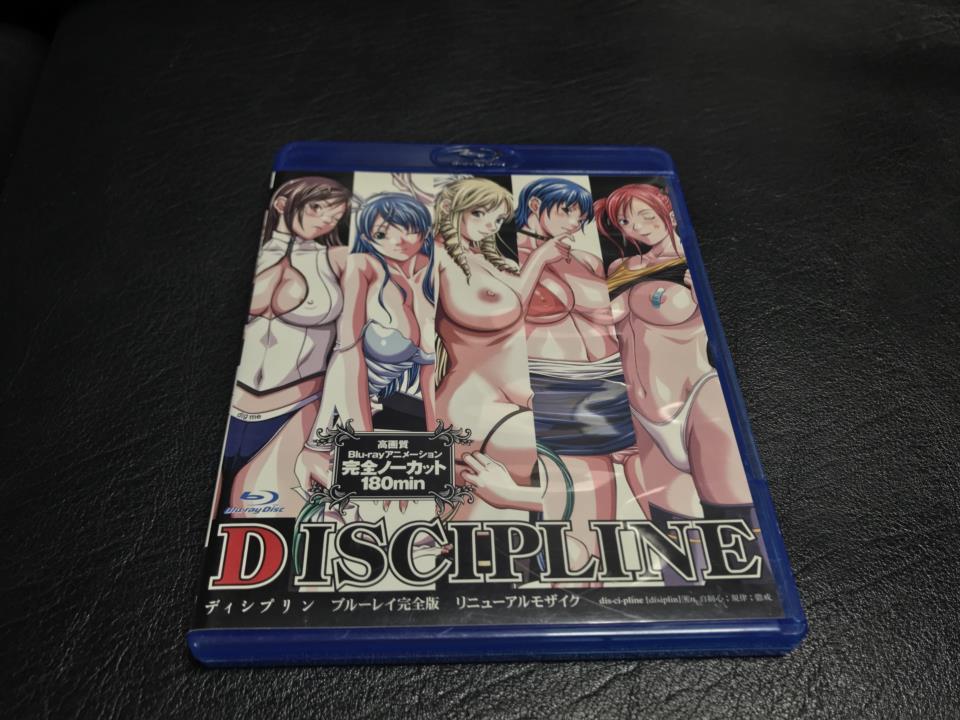 DISCIPLINE (Japan)
