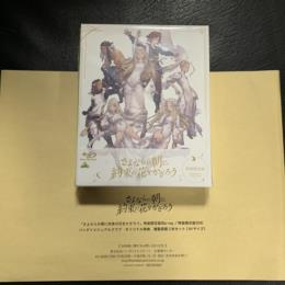 On the Morning of Farewells, the Promised Flowers Bloom Limited Edition (Japan)
