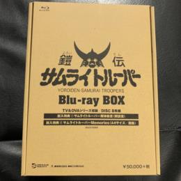 SAMURAI TROOPERS Blu-ray BOX (Japan)