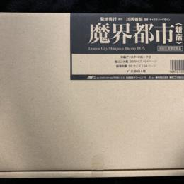 Demon City Shinjuku Blu-ray BOX (Japan)