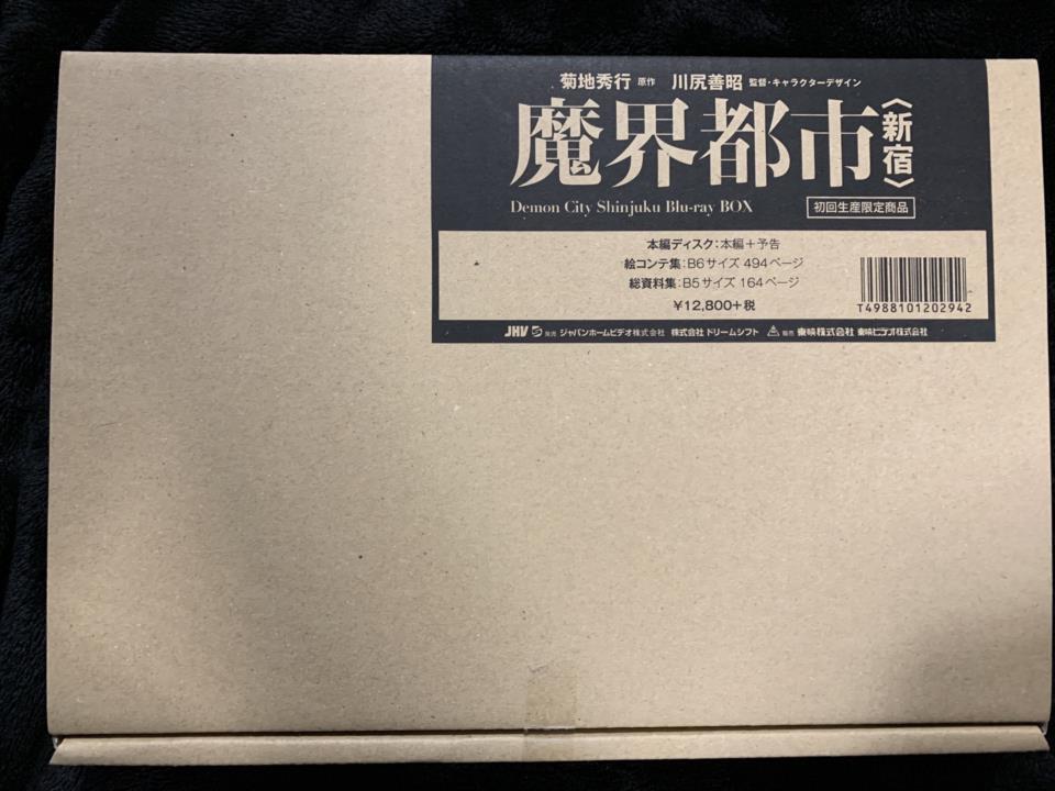 Demon City Shinjuku Blu-ray BOX (Japan)