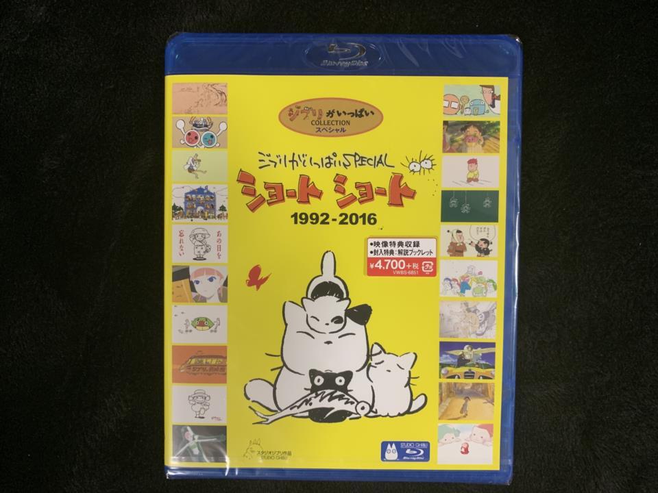 Short Short 1992-2016 (Japan)