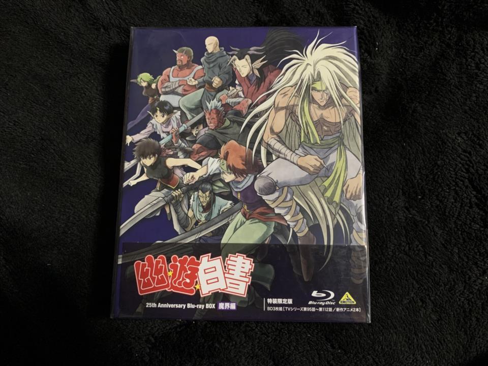 YU YU HAKUSHO 25th Anniversary Blu-ray BOX EPISODE 095-112 (Japan)