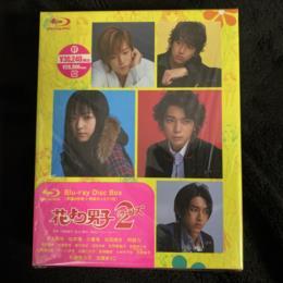 Hana yori Dango 2 Blu-ray Disc Box (Japan)