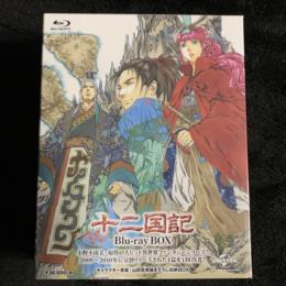 The Twelve Kingdoms Blu-ray BOX (Japan)