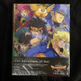 DRAGON QUEST: The Adventure of Dai Blu-ray BOX (Japan)