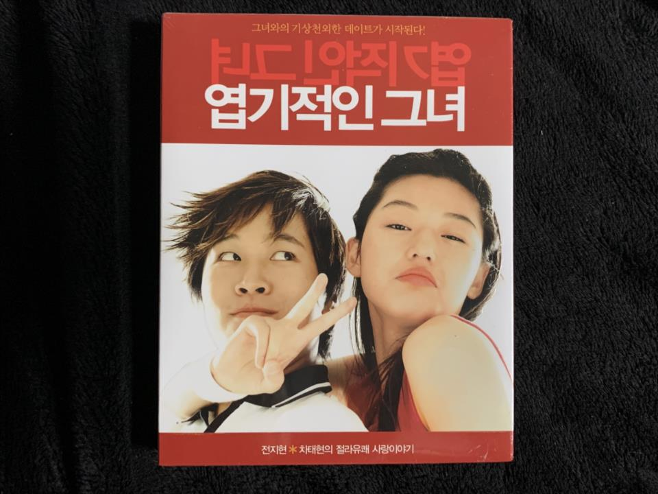 MY SASSY GIRL (Korea)