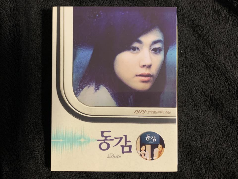 Ditto (Korea)