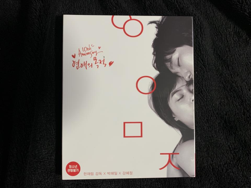 Rules of Dating 10th Anniversary (Korea)