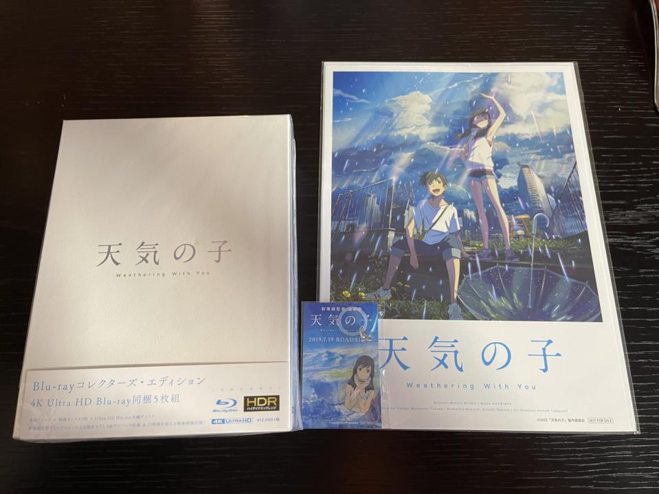 Weathering With You Blu-ray Collector's Edition Amazon.co.jp Limited Edition (Japan)