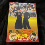 From Today, It's Me! Blu-ray BOX (Japan)
