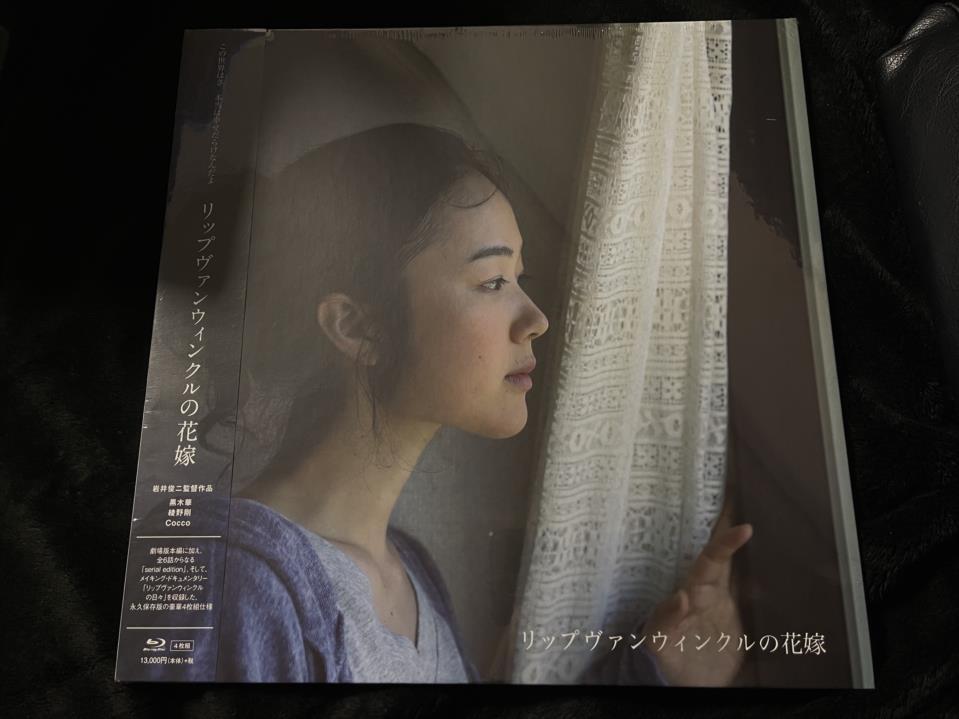 A Bride for Rip Van Winkle Premium Box (Japan)