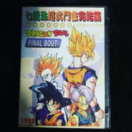 DRAGON BALL: FINAL BOUT (Taiwan) by ?