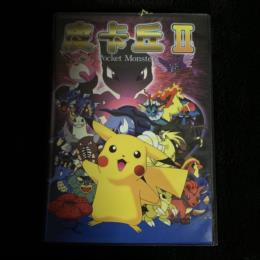 Pocket Monsters II (Taiwan) by ?