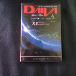 DAIVA STORY 3 (Japan) by T&E SOFT