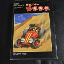 Blasting Buggy (Japan) by BOTHTEC