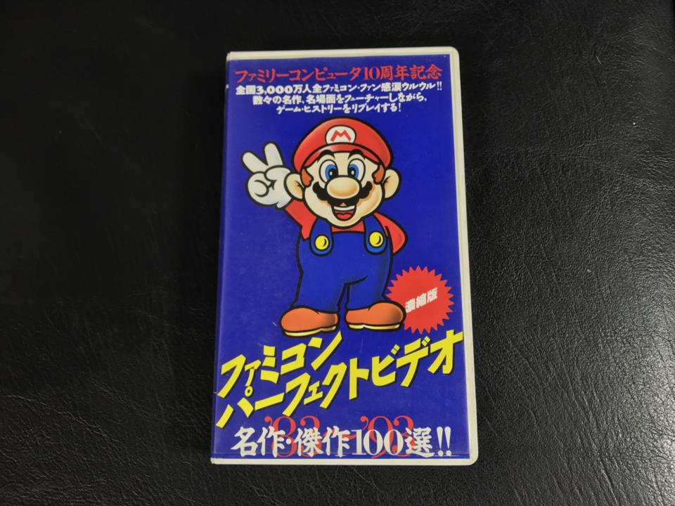 Famicom Perfect Video (Japan)