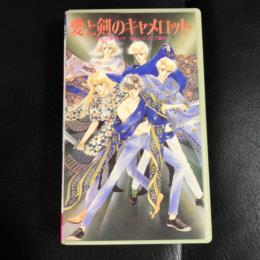 Love & Swords in Camelot (Japan)