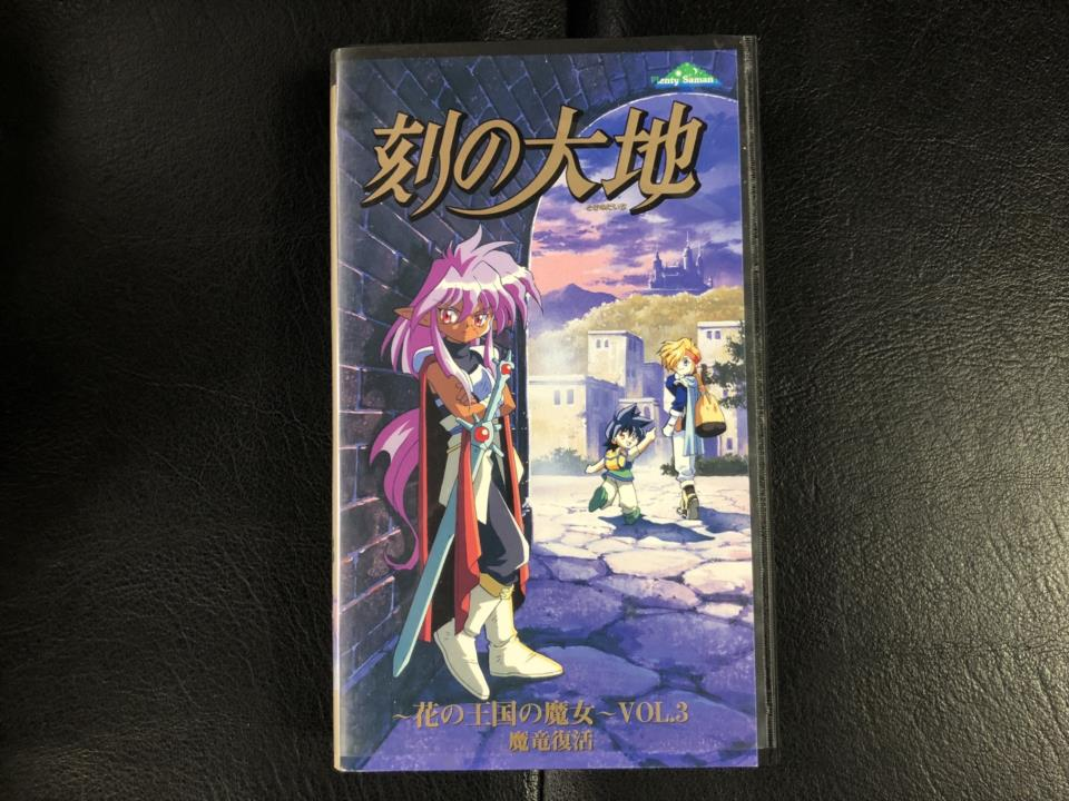 A Time on Earth VOL. 3 (Japan)