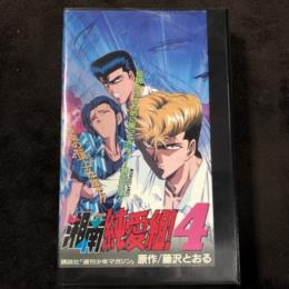 SHONAN Pure Love Gang! 4 (Japan)