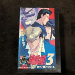 SHONAN Pure Love Gang! 3 (Japan)