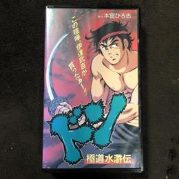 Don: Gokudo Suikoden (Japan)